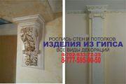 изделия из гипса. роспись стен и потолков. все виды декораций